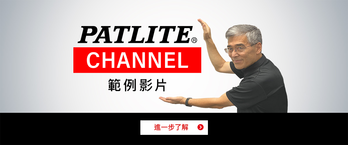 PATLITE_CHANNEL_tw